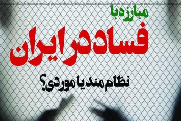 همایش «فساد در ایران: نظاممند یا موردی؟» برگزار میشود