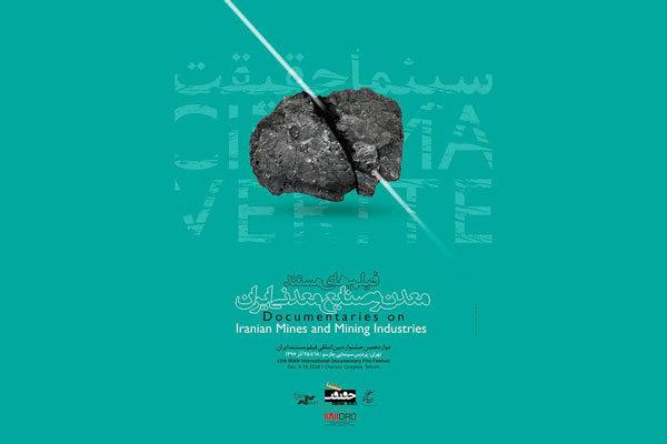 رونمایی از پوستر یک بخش از جشنواره «سینماحقیقت»