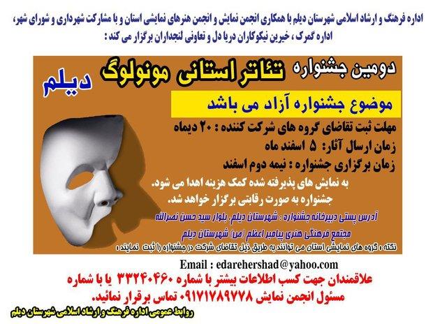 دومین جشنواره تئاتر مونولوگ استان بوشهر برگزار میشود