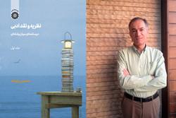 اثری تازه از حسین پاینده در زمینه نظریه و نقد ادبی منتشر شد