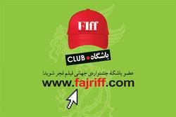 آغاز ثبت نام باشگاه جشنواره جهانی فیلم فجر