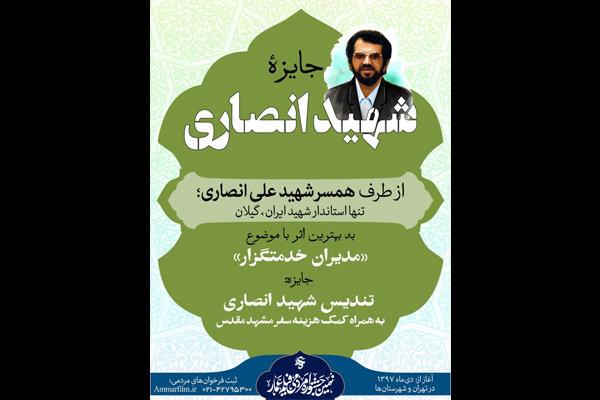 فراخوان جایزه مردمی تنها استاندار شهید در نهمین جشنواره فیلم عمار