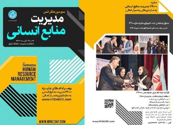 المؤتمر الثالث لإدارة الموارد البشرية؛ التفاعل وتبادل الخبرات