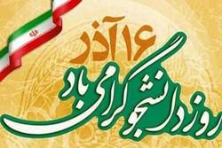 دیدار تشکل های علوم پزشکی شیراز با مسئول نهاد نمایندگی رهبری