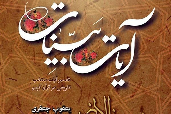 آیات بینات؛ تفسیر آیات منتخب تاریخی در قرآن کریم منتشر شد