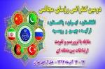 تہران میں دہشت گردی کے خلاف 6 ممالک کے پارلیمانی رہنماؤں کے دوسرے اجلاس کا آغاز