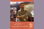 İranlı yönetmen Makao Festivali'nde jüri üyesi