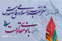 برگزاری جشنواره استانی شعر انقلاب اسلامی و دفاع مقدس در مرکزی