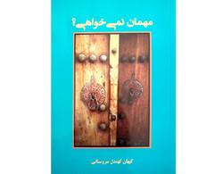 کتاب «مهمان نمی خواهی؟» منتشر شد