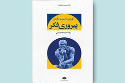 «پیروزی فکر» به چاپ بیست و هفتم رسید