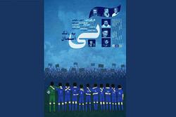 پوستر «آبی به رنگ آسمان» رونمایی شد/ برنامه نمایش در «سینماحقیقت»