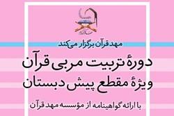 آموزش تربیت مربی قرآن ویژه مقطع پیش دبستانی از اول دی ماه