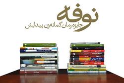 برگزیدگان جایزه کتاب گمانهزن «نوفه» معرفی شدند