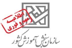 اطلاعیه سازمان سنجش در راستای اعطای مدرک تحصیلی به حافظان قرآن