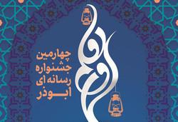 ارسال ۵۴۰ اثر به دبیرخانه جشنواره رسانهای ابوذر در قم
