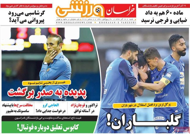 صفحه اول روزنامههای ورزشی ۱۷ آذر ۹۷