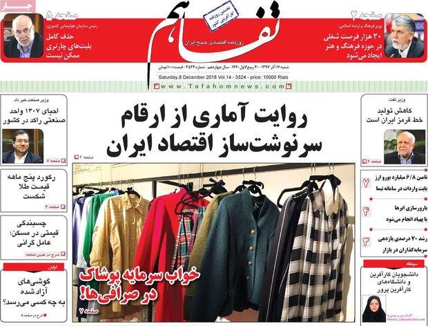 صفحه اول روزنامههای اقتصادی ۱۷ آذر ۹۷