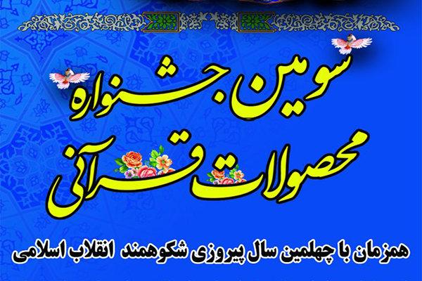 سومین جشنواره محصولات قرآنی کشور فراخوان داد