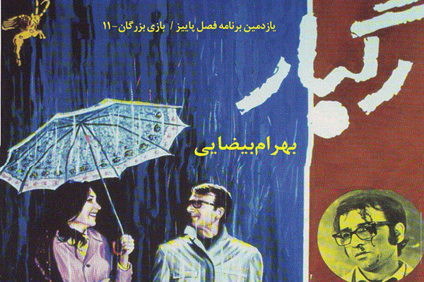 اکران «رگبار» بیضایی در خانه هنرمندان ایران