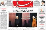 فراخوان جبهه انقلاب برای «امضای کری تضمین است»
