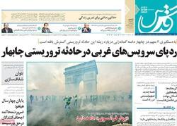 صفحه اول روزنامههای ۱۸ آذر ۹۷