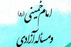 کتاب امام خمینی(ره) و مسأله آزادی منتشر شد