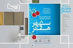 مجله شفاهی «شهر و هنر » در قزوین برگزار می شود