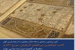 رونمایی از قرآن زعفرانی در موزه رضا عباسی