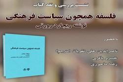 کتاب «فلسفه همچون سیاست فرهنگی» نقد و بررسی میشود