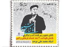 یادمان نکوداشت هفتاد سال خدمات فرهنگی و ادبی محمدعلی موحد
