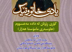 رونمایی از سند آثار تقدیمی عبدالرحمن شرفکندی به دانشگاه کردستان