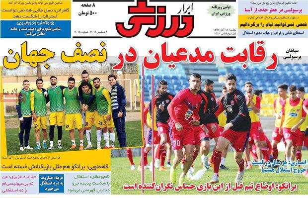 صفحه اول روزنامههای ورزشی ۱۸ آذر ۹۷