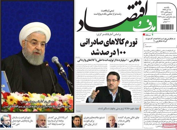 صفحه اول روزنامههای اقتصادی ۱۸ آذر ۹۷