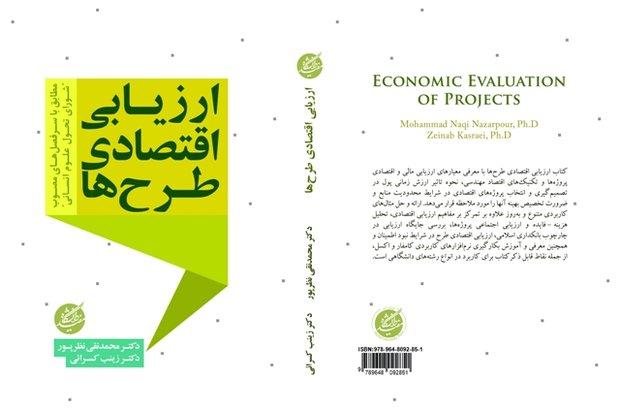 ارزیابی اقتصادی طرح ها