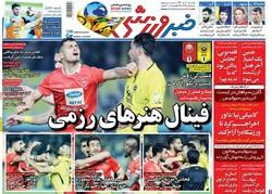 صفحه اول روزنامههای ورزشی ۱۹ آذر ۹۷