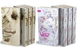 روایت «فهیمه» خواندنی شد/قصه دلبری در خانه ششم