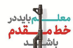انتشار کتابی از رهنمودهای رهبر معظم انقلاب اسلامی پیرامون معلمان
