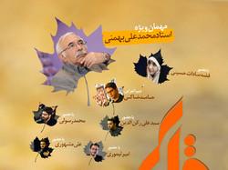 «قرار» شاعرانه محمدعلی بهمنی با علاقهمندانش