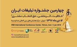 برگزاری سه رخداد فرهنگی در حوزه صنعت تبلیغات در دیماه