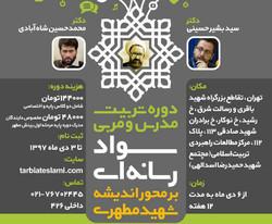 دوره سواد رسانهای بر محور اندیشه شهید مطهری برگزار میشود