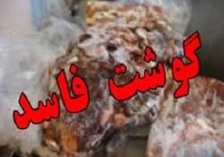کشف  بیش از ۸۰ کیلوگرم انواع گوشت در یک فروشگاهی زنجیره ای یاسوج