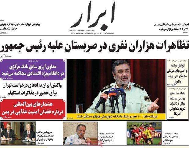 صفحه اول روزنامههای ۱۹ آذر ۹۷