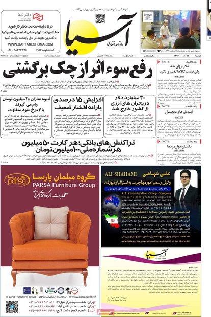 صفحه اول روزنامههای اقتصادی ۱۹ آذر ۹۷