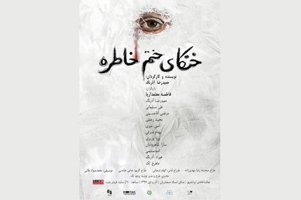 رونمایی از پوستر نمایش «خنکای ختم خاطره»
