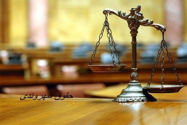 رعایت حقوق شهروندی در نظام اداری مطلوب نیست