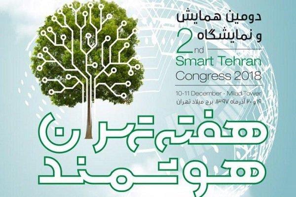 2nd Smart Tehran Congress kicks off