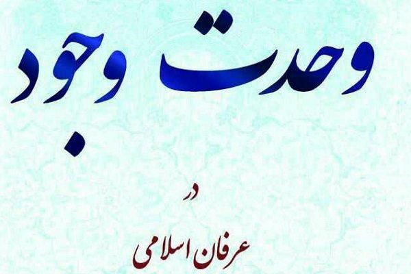 کتاب وحدت وجود در عرفان اسلامی منتشر شد