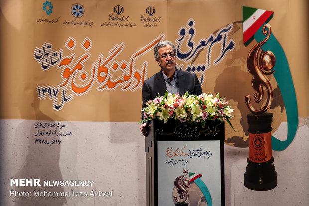 مراسم تجلیل از صادرکنندگان نمونه استان تهران