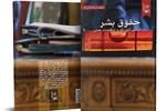 کتاب «حقوق بشر؛ پارادوکس تئوریک و تناقضات عملی» منتشر شد