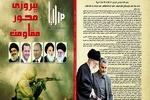 """إزاحة الستار عن العدد الخاص من مجلة """"المرايا"""" في طهران"""